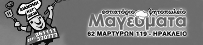 Mageymata