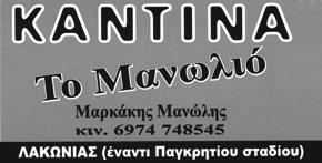 Manolio